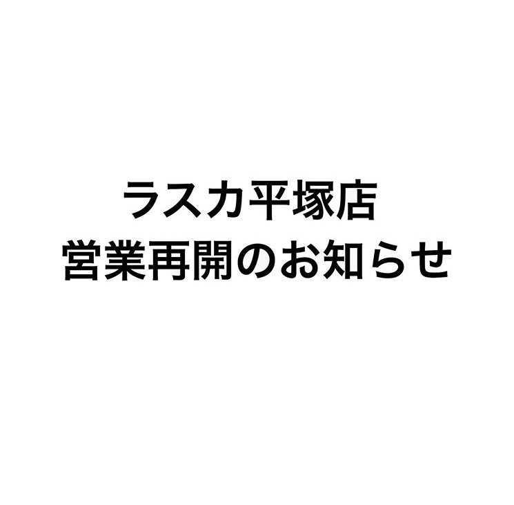 〜営業再開のお知らせ〜