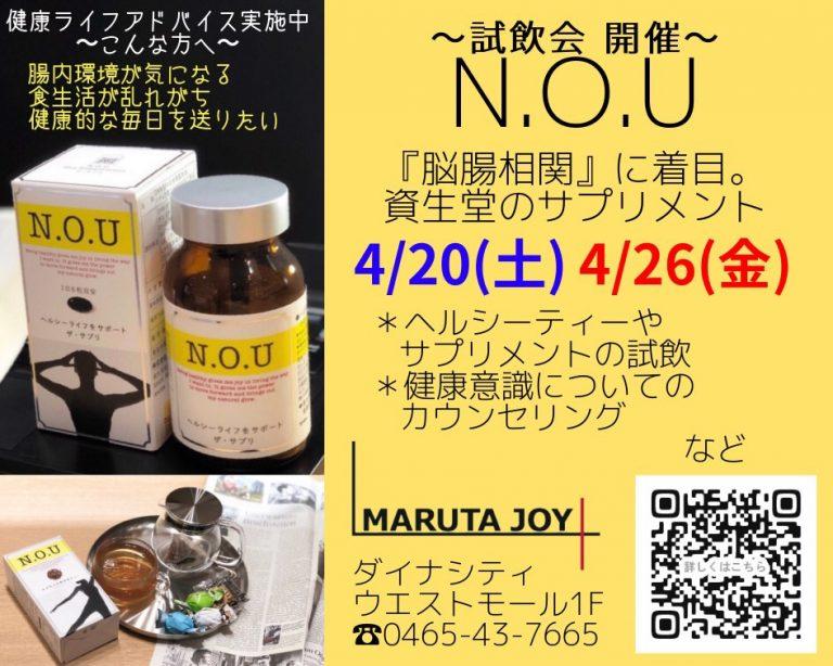 N.O.U試飲会開催 ちらし画像