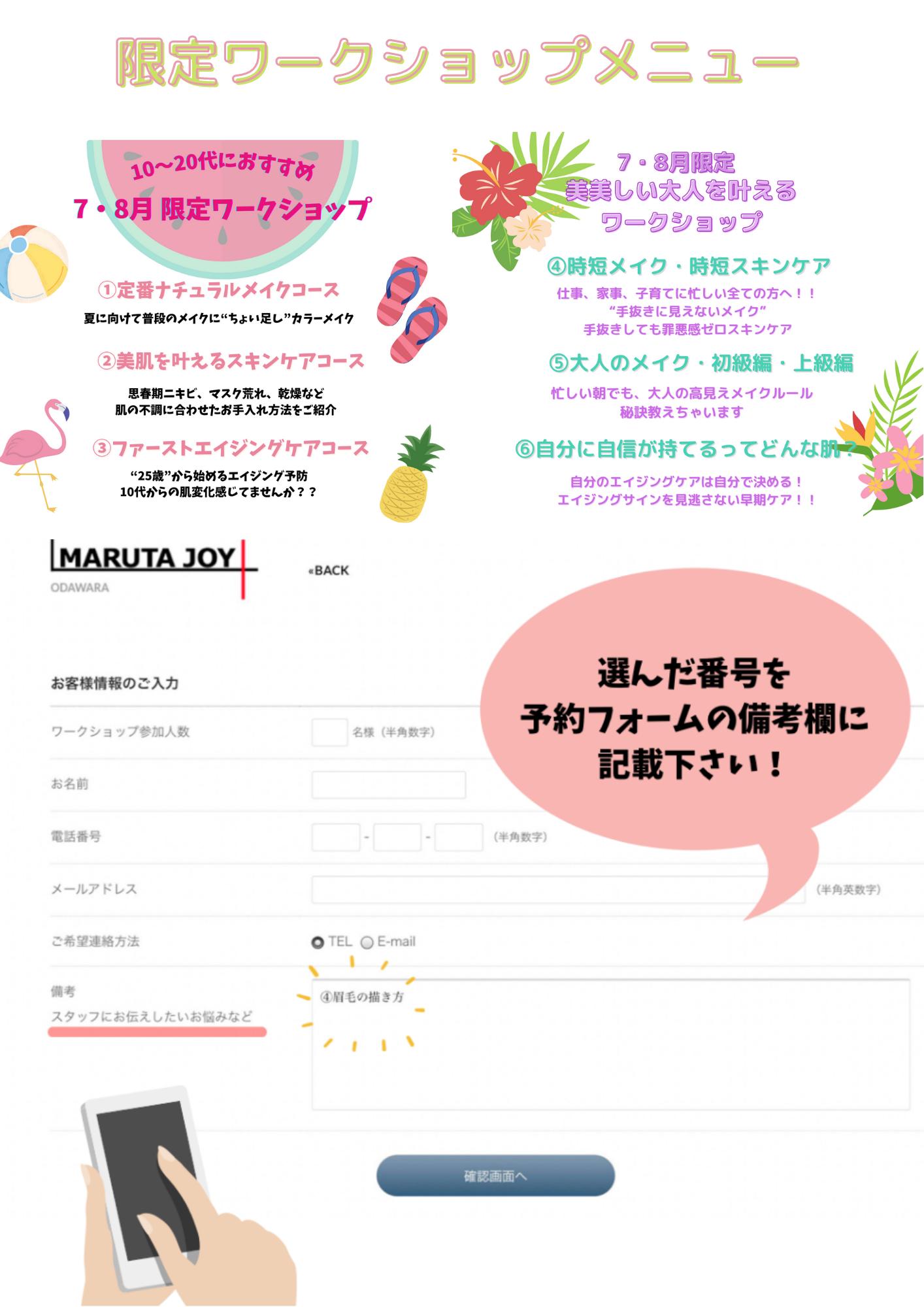 7.8月限定ワークショップ